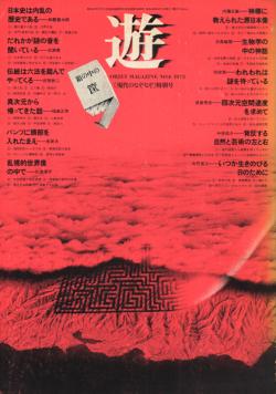 objet magazine 遊 No. 5 - 8 各号