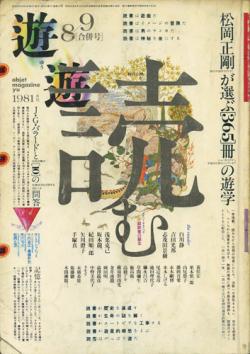 遊 no.8-9 1981