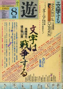 遊 no.8 1982