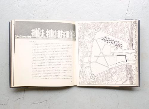 メタボリズム 1960 未来の都市