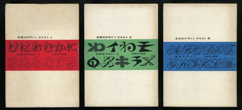 文字のデザインテキスト 全3巻揃
