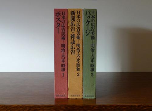 日本の広告美術 明治・大正・昭和 全3巻セット