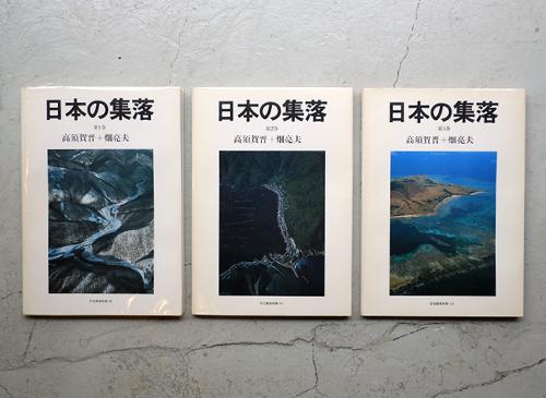 日本の集落 全3巻 住宅建築別冊・13〜15