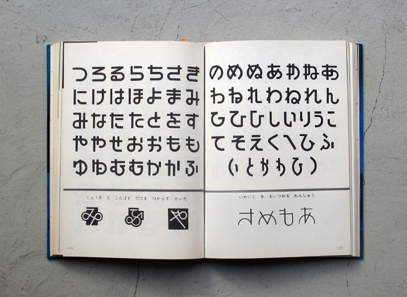 日本字デザイン 佐藤敬之輔