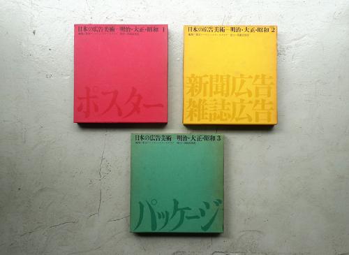 日本の広告美術