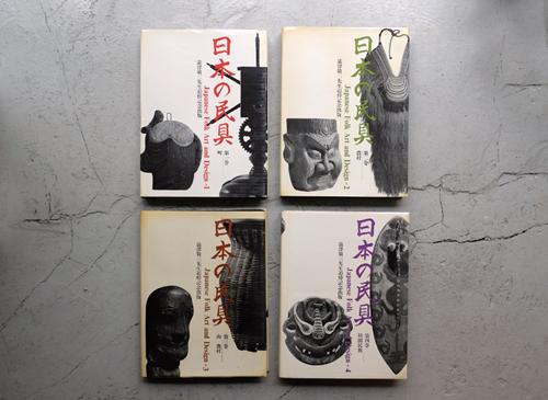 日本の民具 全4巻