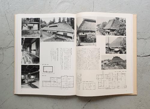 日本の民家 西日本編・東日本編 全2巻