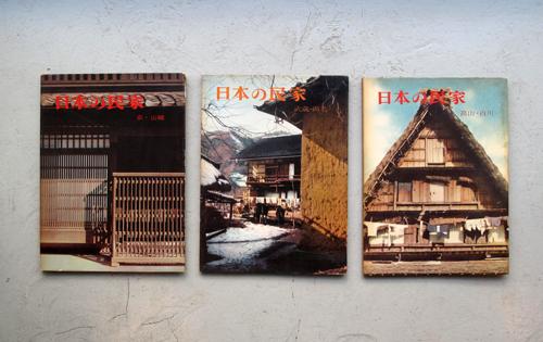 日本の民家 全10巻 二川幸夫