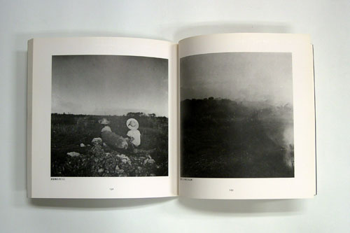 写真記録 人間の住んでいる島 沖縄・伊江島土地闘争の記録