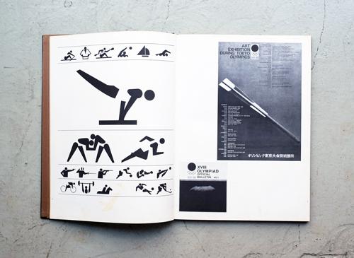 NIPPON DESIGN CENTER 1960-1965/ 1966-1970 2冊セット