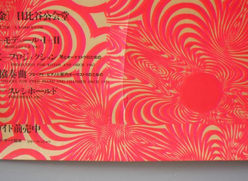 杉浦康平ポスター Orchestral Space '68