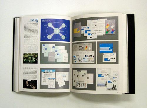 PAOSデザイン 企業美の世界 CIデザイン・PAOSクリエイティビティ