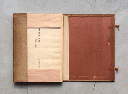 シャルロット・ペリアン 選擇・傳統・創造−日本藝術との接觸−