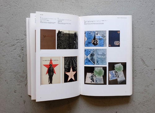 ポスターのユートピア ロシア構成主義のグラフィックデザイン 展 図録