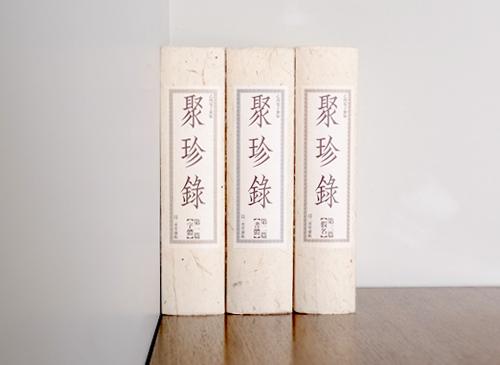 聚珍録 全3巻セット