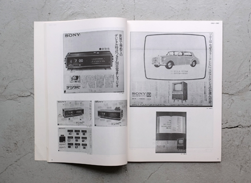 SONY AD step ソニー広告史・第1集・1946〜1979(創立からウォークマン導入まで)