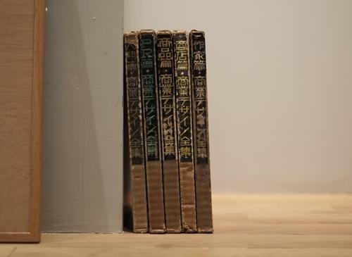 商業デザイン全集 全5巻