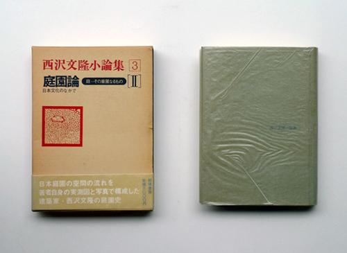 西沢文隆小論集3 庭園論2