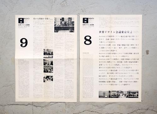 世界デザイン会議報&速報 6,7,8,9 4部セット(1,2,3,4,5 & 10,11,12 コピー付)WoDeCo 1960
