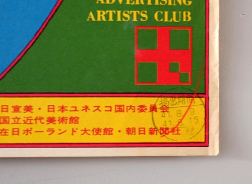 横尾忠則ポスター 第16回 日宣美展