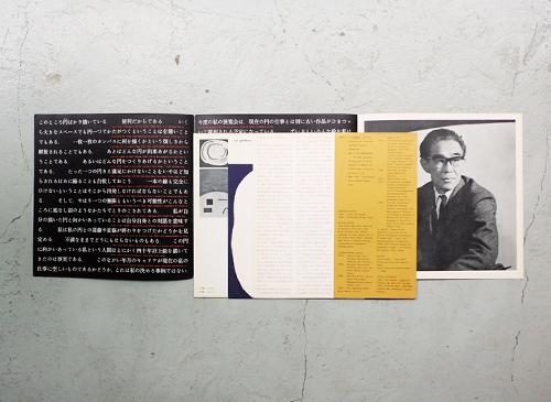 吉原治良 東京画廊カタログ
