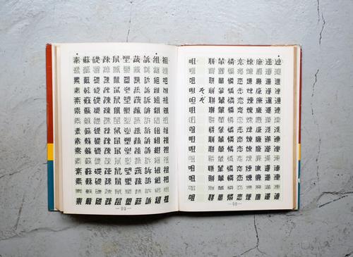図案文字新辞典: 漢字・英字・数字・仮名