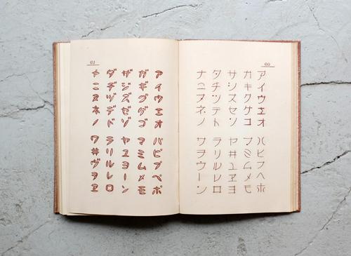 図案文字宝典 上巻